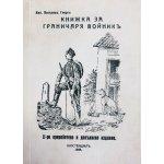 Книжка за граничаря войник