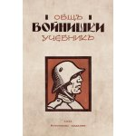Общъ войнишки учебникъ от 1936 година