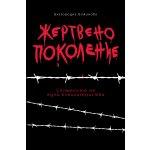 Жертвено поколение – Спомените на една концлагеристка