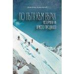 По пътя към върха – историята на Христо Проданов