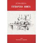 Домашна готварска книга