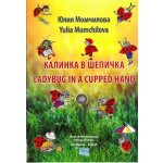 Калинка в шепичка/ The Ladybug in a cupped hand