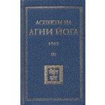 Аспекти на Агни Йога 1962 – том 3