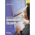 Как да търгуваме на финансовите пазари/Четвърто издание