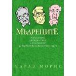 Мъдреците/Уорън Бъфет, Джордж Сорос и Пол Волкър