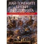 Най-големите битки в историята (второ издание)