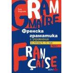 Френска граматика с упражнения за ученици от VІІІ, ІХ и Х клас