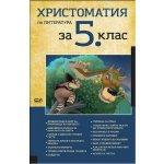 Христоматия по литература за 5. клас