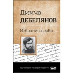 Димчо Дебелянов. Избрани творби