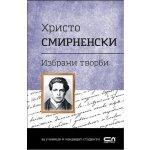 Христо Смирненски. Избрани творби