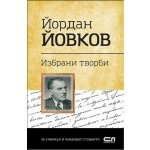 Йордан Йовков. Избрани творби