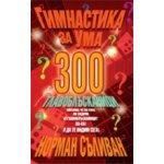 Гимнастика за ума - 300 главоблъсканици