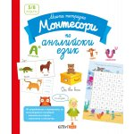 Моята тетрадка Монтесори по английски език