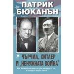 Чърчил, Хитлер и ненужната война