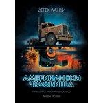 Американски чудовища (Демон шосе: книга 3)