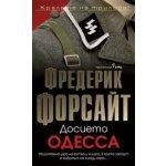 Досието Одеса