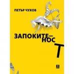 Запокитеност, поезия 1995-2000