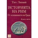 Историята на Рим. Книга III