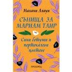 Сънища за Мариам Таир. Сини ботуши и портокалови цветове