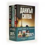 Майстори на трилъра: Силва - Букай - Пучков (промопакет)