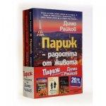 Париж в книгите на Димо Райков (промопакет)