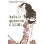 Яна Язова: проклятието на дарбата