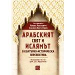 Арабският свят и ислямът в културно-историческа перспектива