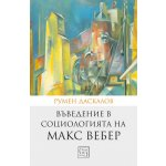 Въведение в социологията на Макс Вебер