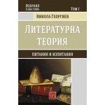 Литературна теория. Том 1