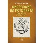 Философия на историята XVIII-XX век (част втора)