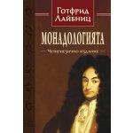 Монадологията. Четириезично издание