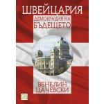 Швейцария: демокрация на бъдещето