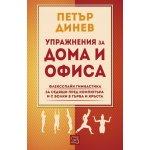 Упражнения за дома и офиса. Флексспайн гимнастика