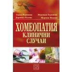 Хомеопатия. Клинични случаи