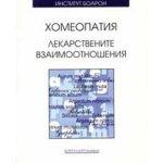 Хомеопатия: Лекарствените взаимоотношения