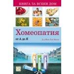 Хомеопатия от А до Я