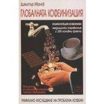 Глобалната кофеинизация