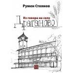 Из говора на село Драганово
