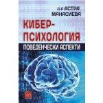 Киберпсихология