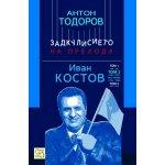 Иван Костов. Том 2, част 1 (1991-1996 г.)