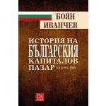 История на българския капиталов пазар т.1(1862-1948 г.)