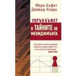 Уорън Бъфет и тайните на мениджмънта