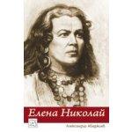 Елена Николай - твърда корица