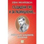Димитър Ив. Шишманов. Биография