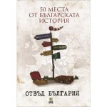 50 места от българската история отвъд България
