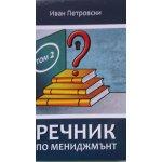 Речник по мениджмънт том 2
