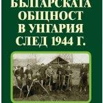 Българската общност в Унгария след 1944 г.