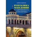 Република Македония в съвременната геополитика