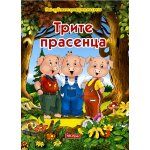 Най-хубавите приказки на света: Трите прасенца