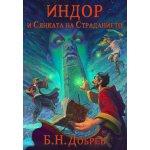 Индор и Сянката на Страданието. Книга втора от новата фентъзи поредица Индор: Магия от боговете